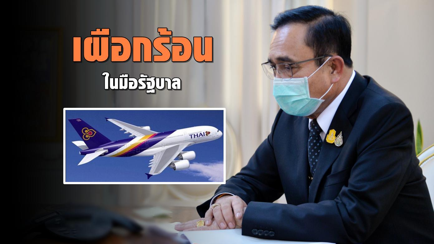 09.00 INDEX คำถาม อนาคต 'การบินไทย' คำถาม อนาคต 'รัฐบาลไทย'