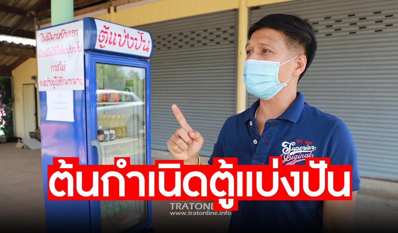 ตราด-เปิดใจต้นกำเนิด ตู้แบ่งปันแห่งแรกของไทย ชี้อย่าสนใจคนเห็นแก่ตัว