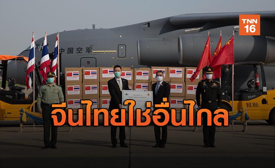 จีนส่งอุปกรณ์ทางการแพทย์มูลค่า 30 ล้านให้ไทยสู้โควิด-19