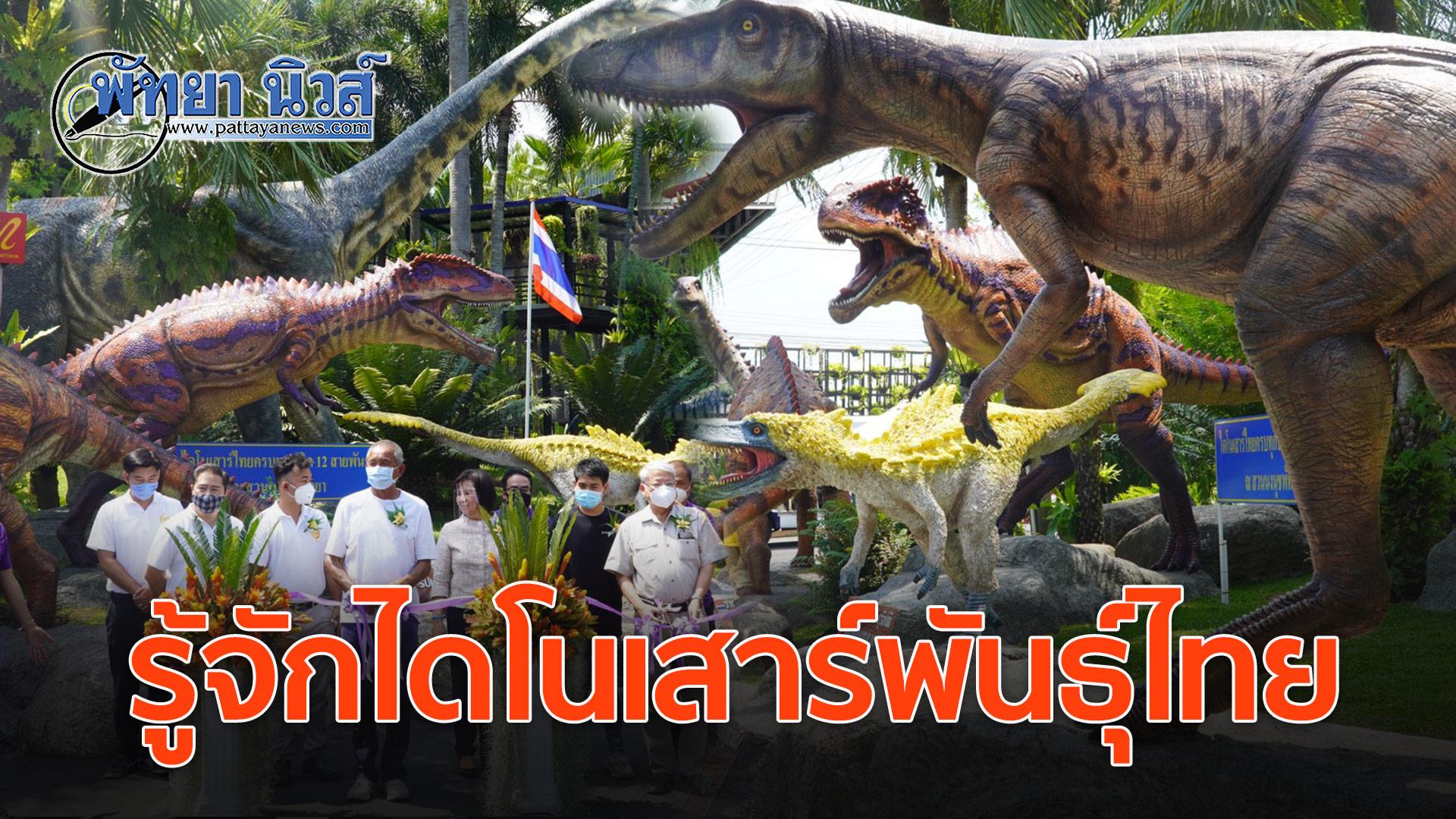 สวนนงนุช เปิดตัวไดโนเสาร์ไทย 12 สายพันธุ์ แหล่งเรียนรู้สำหรับเด็กและเยาวชน