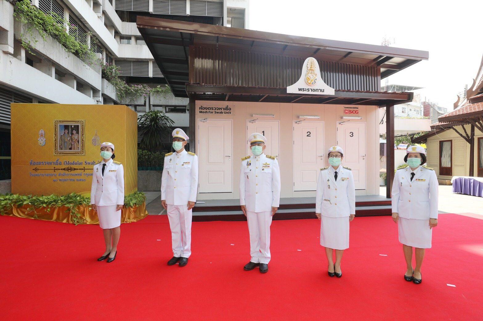 ในหลวง พระราชทานห้องตรวจหาเชื้อ โรงพยาบาลกลาง รับมือโควิด-19