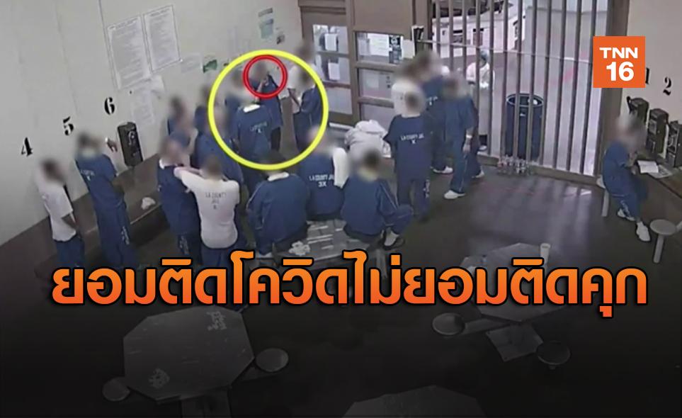 ไม่กลัวตาย! นักโทษสูดดมแมสก์ใช้แล้ว หวังติดโควิดจะได้พ้นคุก