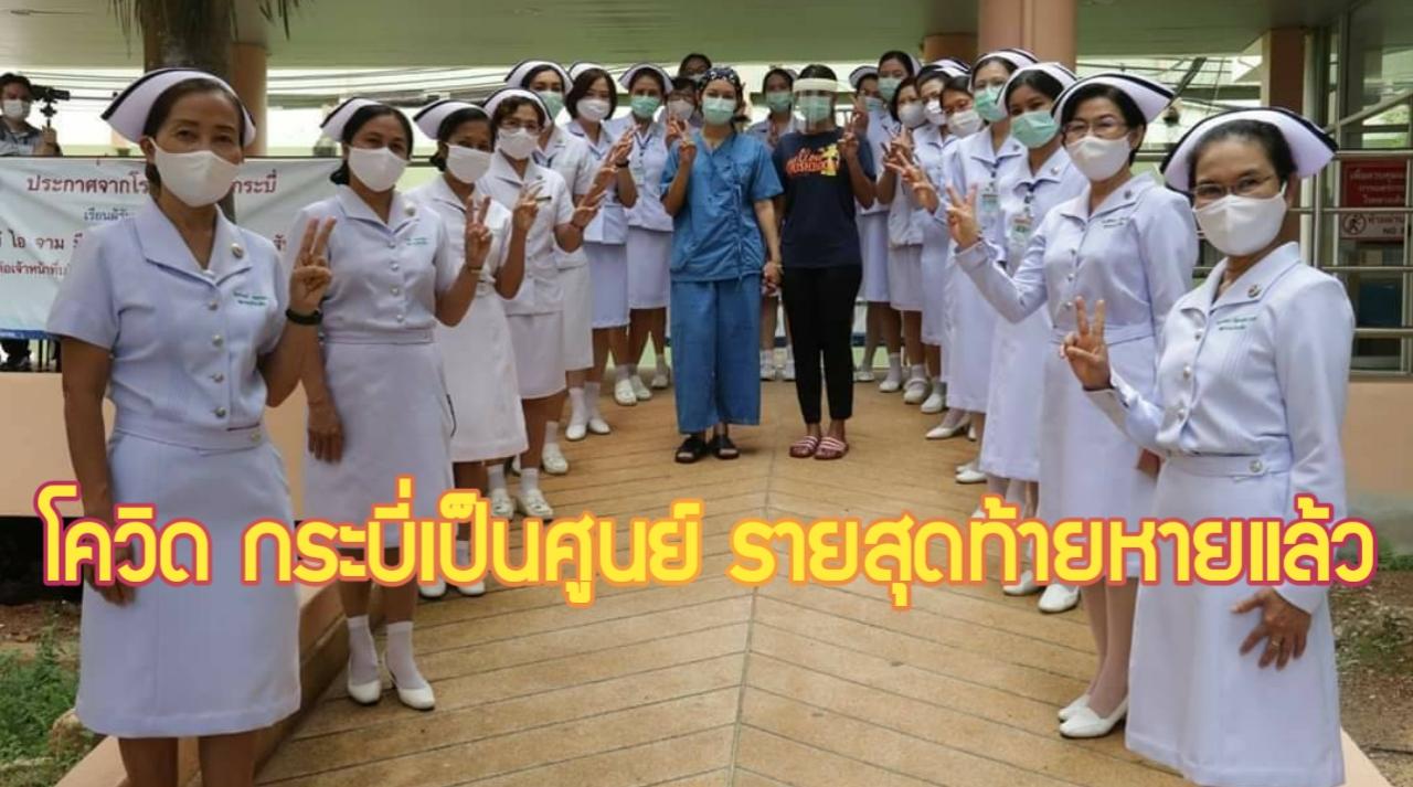 ทีมแพทย์รพ.กระบี่ส่งตัวผู้ป่วยคนสุดท้าย อย่างอบอุ่น (ชมคลิป)