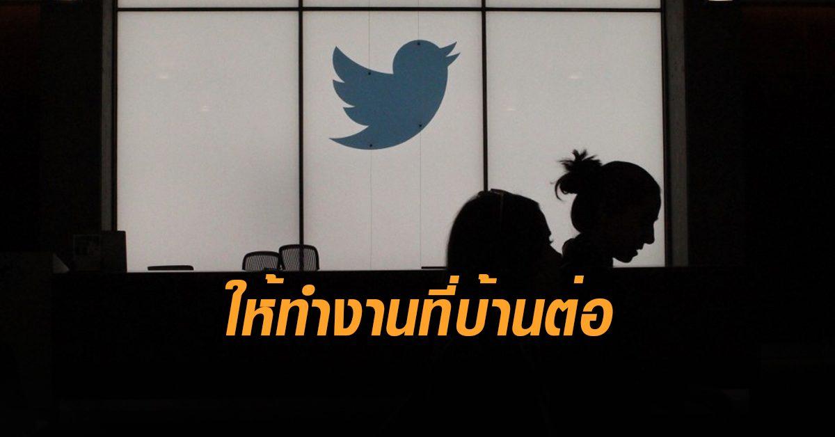 ทวิตเตอร์ เล็งให้พนักงานทำงานที่บ้านต่อ แม้สิ้นสุดวิกฤตโควิด-19