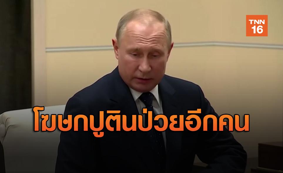"""รัสเซียติดเชื้อพุ่งอันดับ2ของโลก โฆษก """"ปูติน"""" ป่วยด้วยอีกคน"""