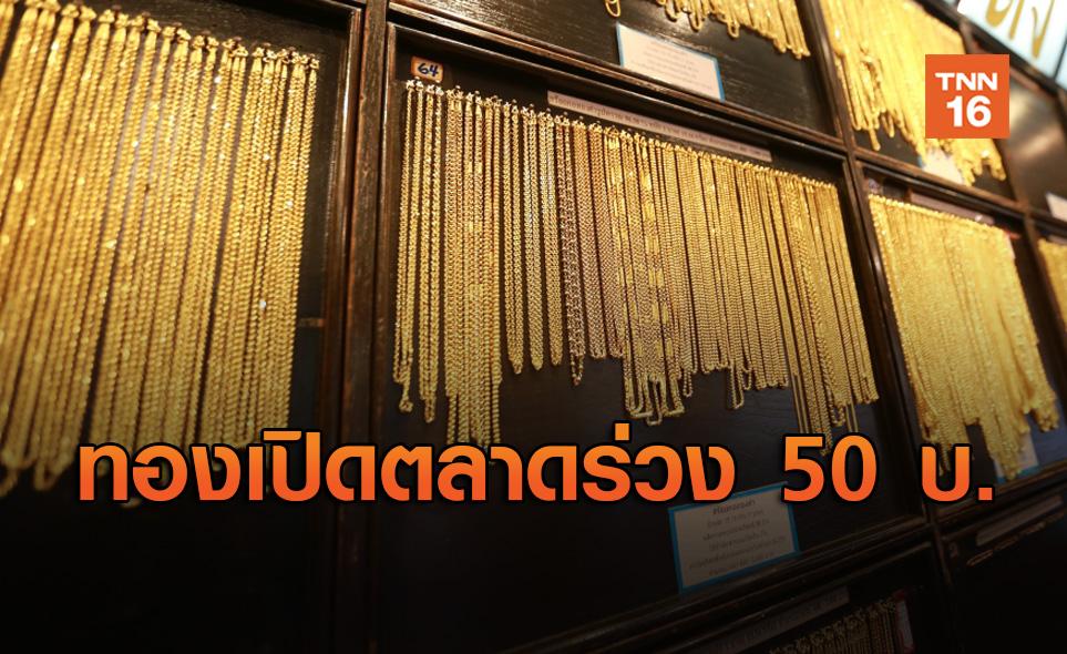 ราคาทองเปิดตลาดร่วง 50 บาท รูปพรรณขายออก 26,400