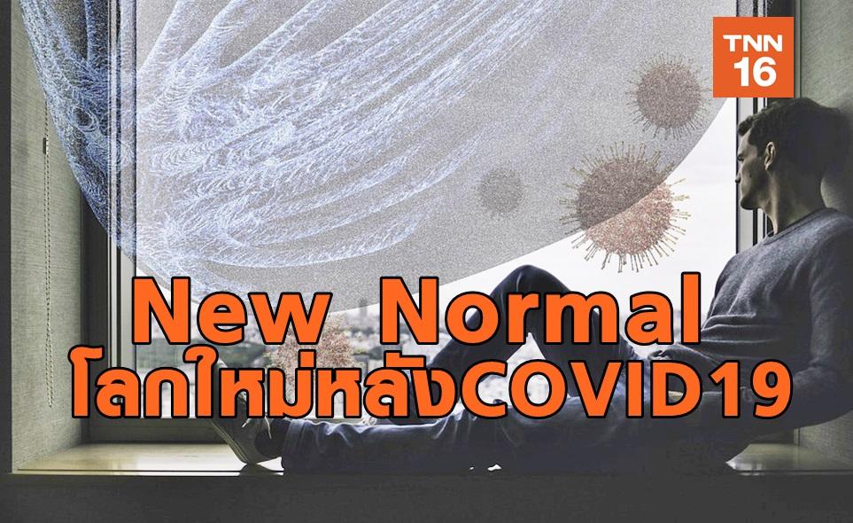 มาแน่! New Normal จริตชีวิตใหม่ของคนยุค Post-Covid19