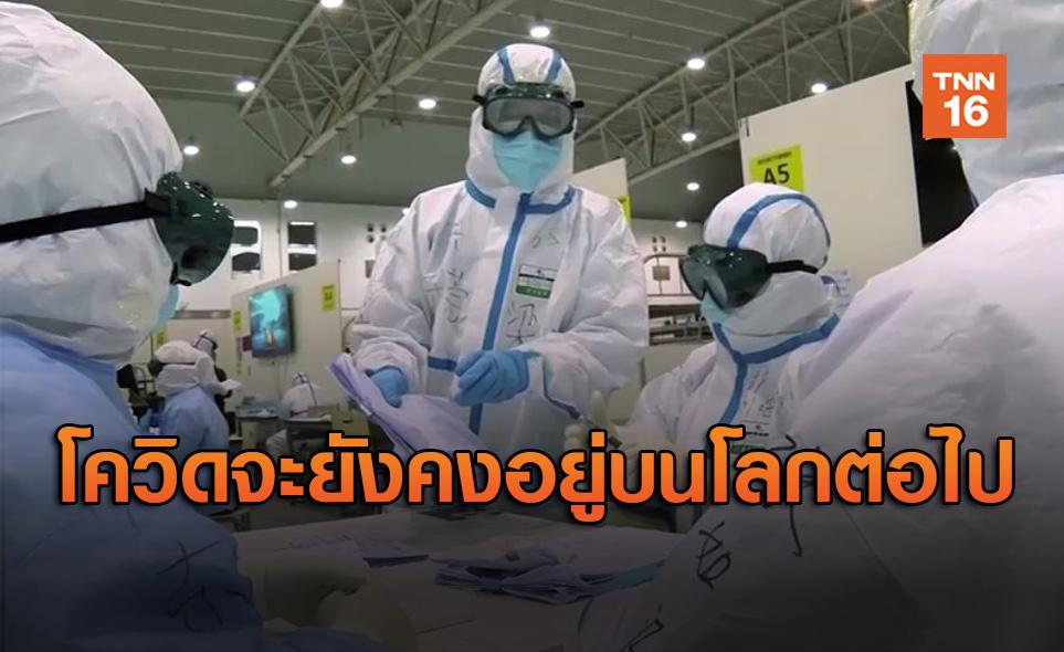 WHO เตือนเชื้อไวรัสโควิด-19 ไม่หายไปจากโลกนี้ แม้มีวัคซีน