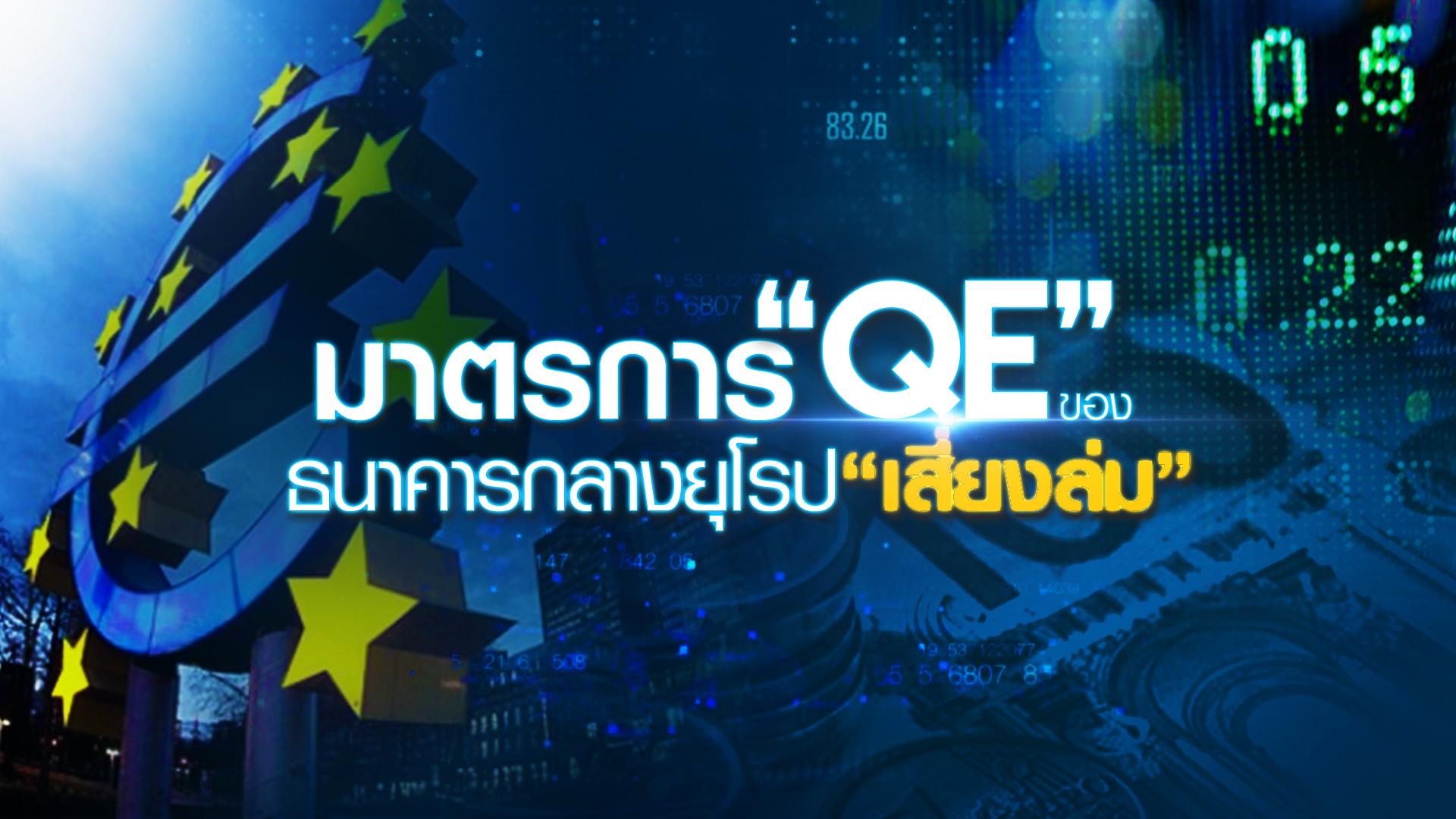 """มาตรการ """"QE"""" ของธนาคารกลางยุโรป  """"เสี่ยงล่ม"""""""