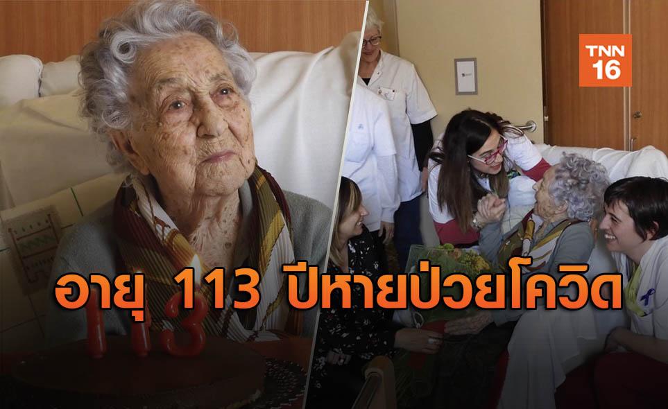 หญิงสเปนวัย 113 ปี หายป่วยจากโควิด-19 หลังรักษาด้วยการกักตัวเกือบเดือน