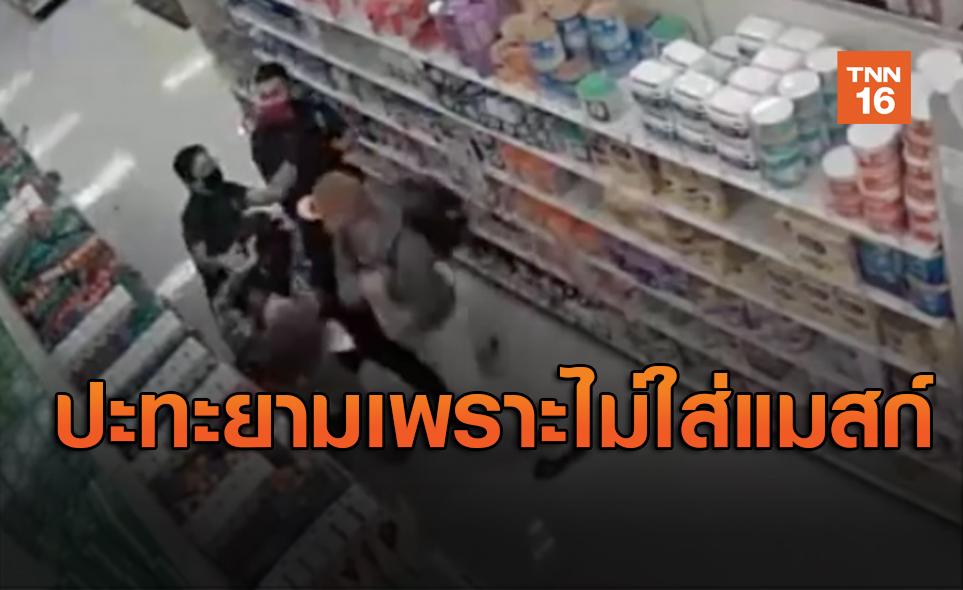 ลูกค้ามะกันไม่สวมแมสก์ ปะทะรปภ.หลังถูกห้ามเข้าร้านค้า