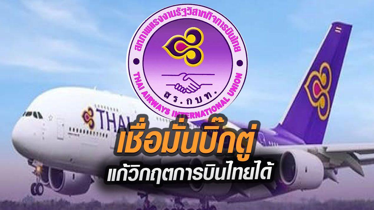 สหภาพฯบินไทย ยื่นหนังสือถึง 'บิ๊กตู่' ให้ความร่วมมือ เชื่อมั่นแก้วิกฤตได้