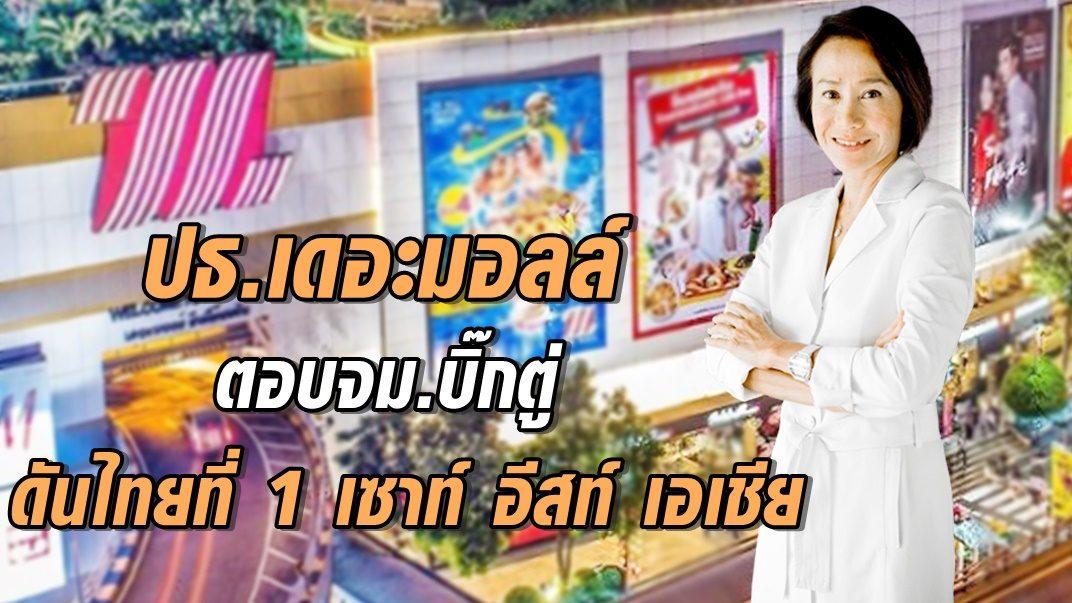 'ศุภลักษณ์' ตอบจม.บิ๊กตู่ ชงยุทธศาสตร์สร้างรายได้แสนล้าน ดันไทยที่ 1 เซาท์ อีสท์ เอเชีย