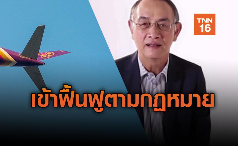 """""""บรรยง""""แจง การบินไทย เข้าสู่แผนฟื้นฟู ไม่ใช่ยอมล้มละลาย"""
