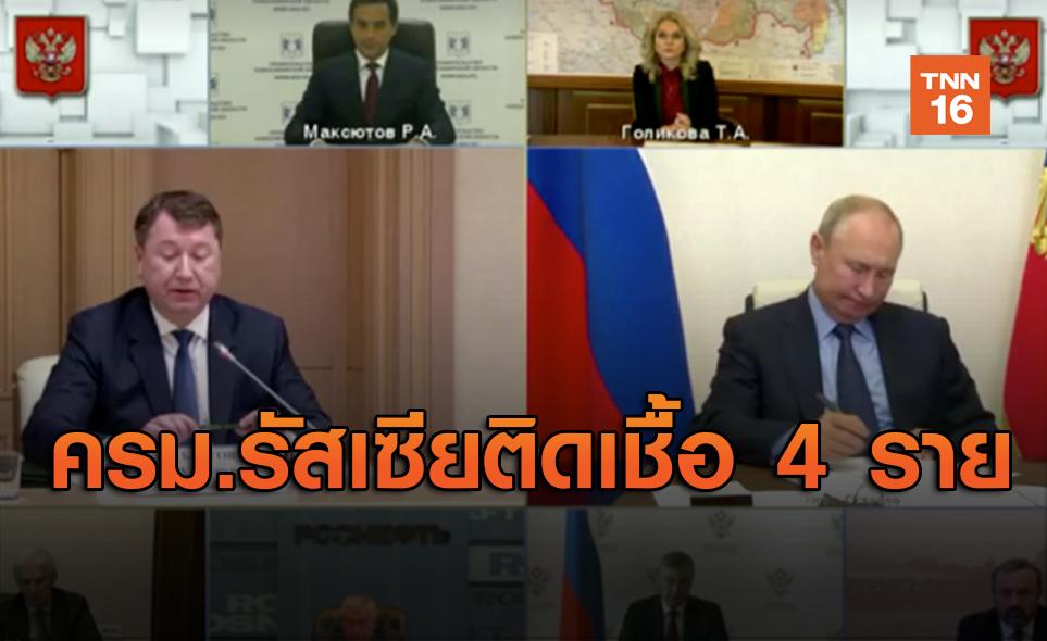 รมว.วิทยาศาสตร์ฯรัสเซียติดเชื้อโควิด-19 รายที่ 4 ในครม.