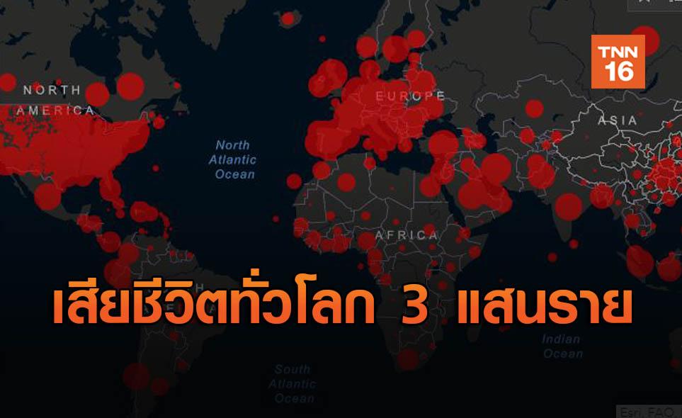 ทั่วโลกเสียชีวิตจากโควิด-19 ทะลุ 3 แสนราย ติดเชื้อ 4.4 ล้าน