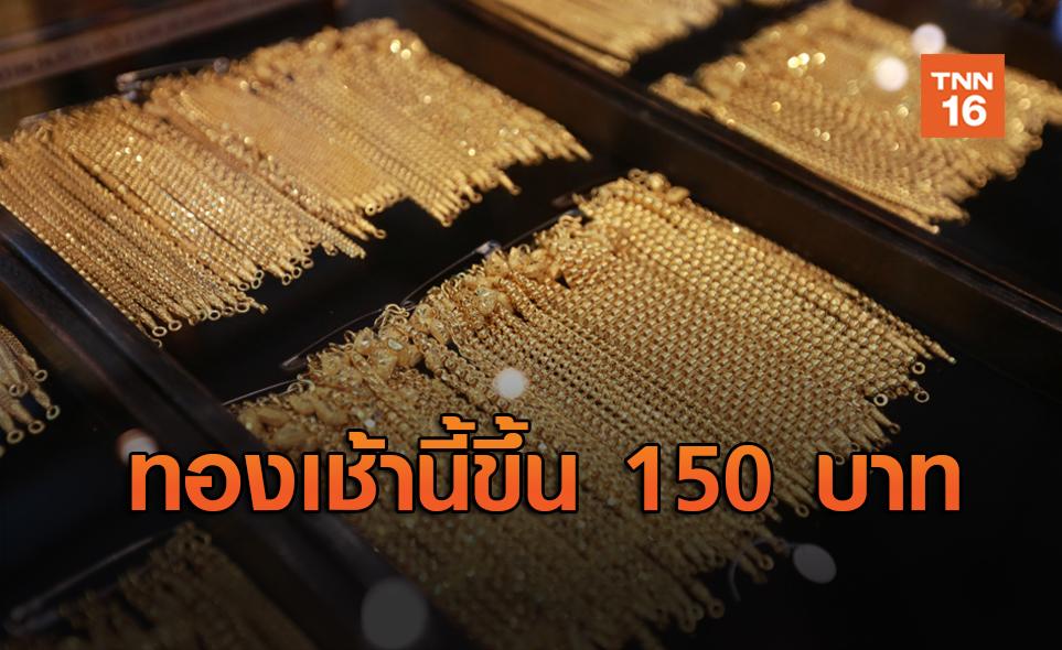 ราคาทองเปิดตลาดขึ้น 150 บาท รูปพรรณขายออก 26,750