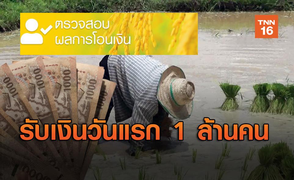 วันนี้เงินเข้า! ธ.ก.ส.โอนเงินล็อตแรก 1 ล้านคน เช็กที่ www.เยียวยาเกษตรกร.com