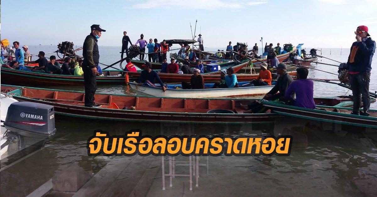 รองผู้ว่าฯ สุราษฎร์ บุกเช้ามืดจับกลุ่มเรือลอบคราดหอยในเขตอนุรักษ์แตกฮือรวบได้ 4 ลำ