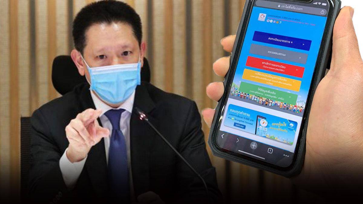 คลังขอโทษส่ง SMS ผิด แจ้งกลุ่มทบทวนสิทธิ์ 4.7 แสนราย อดได้ 5 พัน
