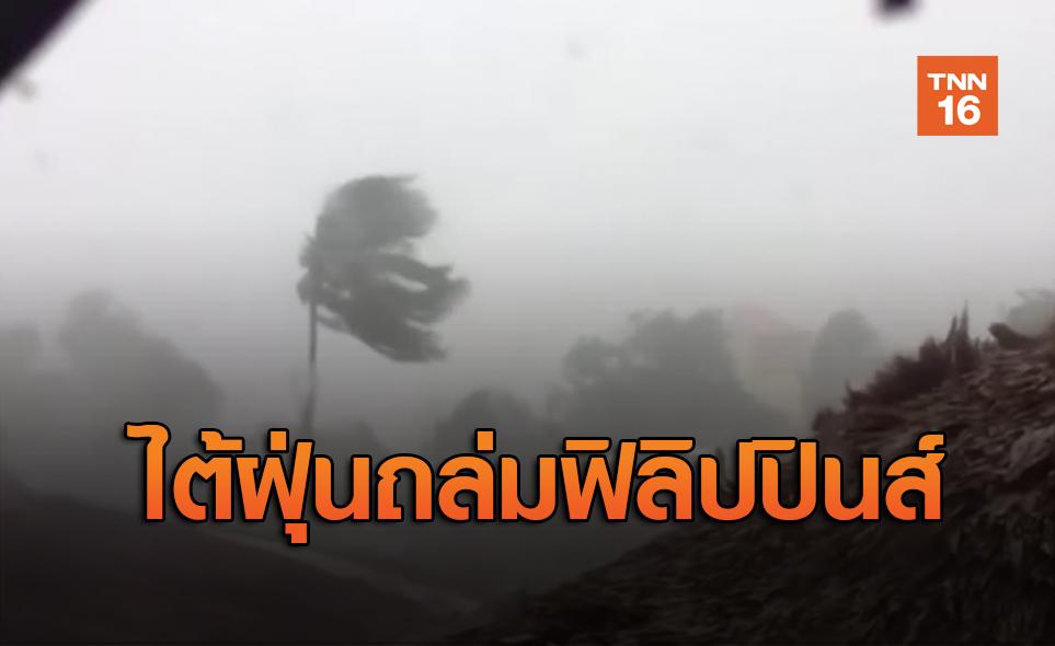 ไต้ฝุ่นหอบพายุฝน-ลมแรงกระหน่ำฟิลิปปินส์  อพยพคนหนีตาย
