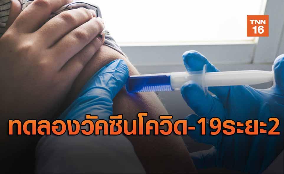 จีนลุ้น'วัคซีนต้านโควิด'ทดลองทางคลินิกระยะ 2 รู้ผล ก.ค.นี้