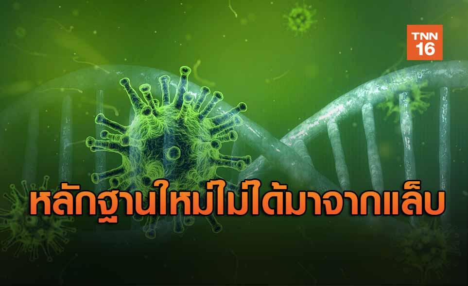 จีนงัดหลักฐานจีโนมค้างคาวยืนยัน โควิด-19 ไม่ได้มาจากห้องแล็บ