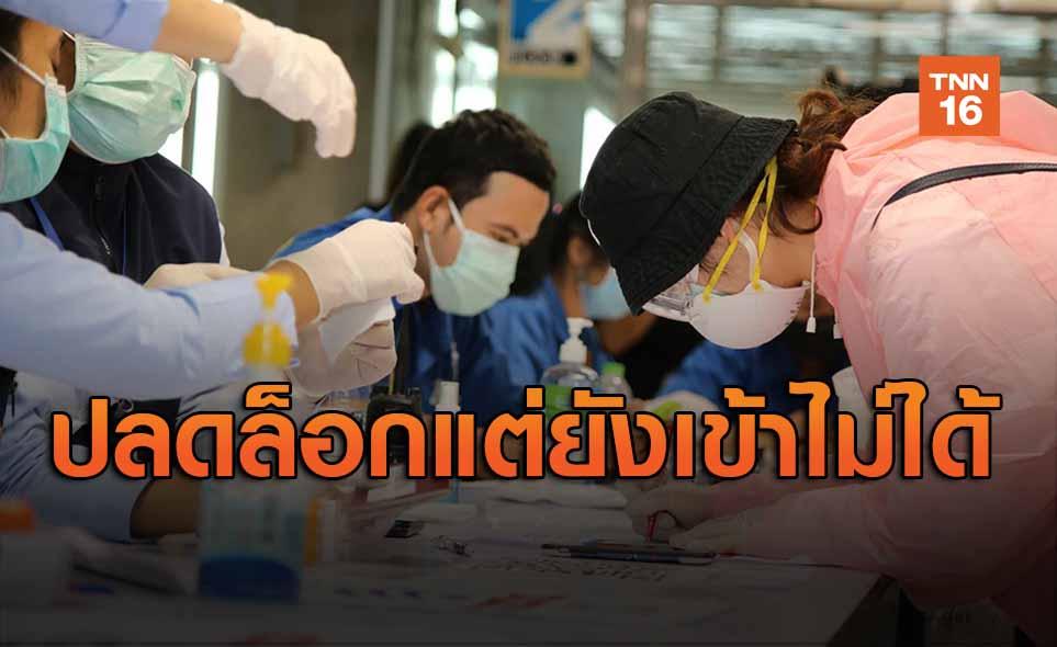 กรมคุมโรคยันปลดล็อก 'จีน เกาหลีใต้ ฮ่องกง มาเก๊า'ยังเข้าไทยไม่ได้