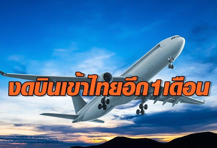 ด่วน!!กพท.ขยายเวลางดเที่ยวบินจากต่างประเทศเข้าไทย อีก 1 เดือน