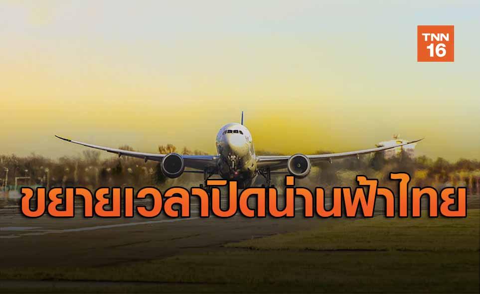 ด่วน! กพท.ประกาศขยายเวลาห้ามบินเข้าไทยไปถึง 30 มิ.ย.นี้
