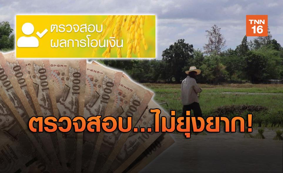 เปิดขั้นตอนง่ายๆเช็กผลการโอนเงิน www.เยียวยาเกษตรกร.com