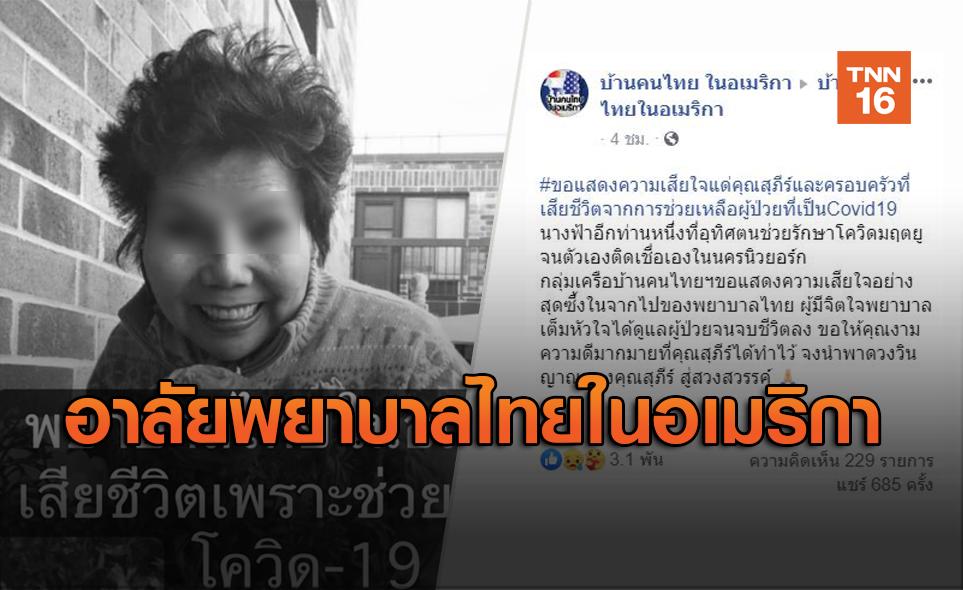 """ขอแสดงความเสียใจ! """"พยาบาลไทยในอเมริกา"""" เสียชีวิตจากโควิด-19"""