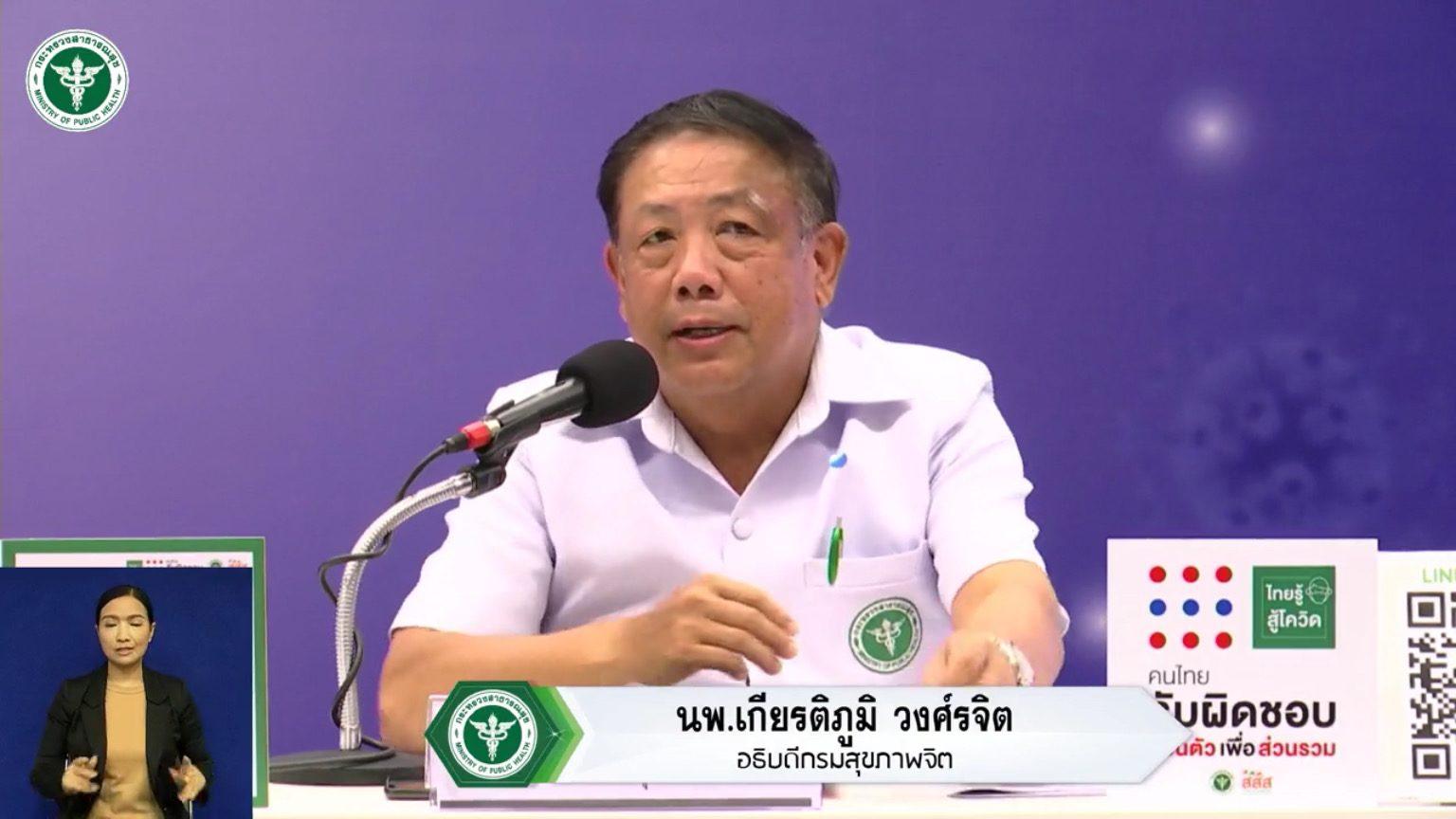 กรมสุขภาพจิต เผย ผลสำรวจอุณหภูมิใจ ครั้งที่ 4 คนไทยเครียดน้อยลง