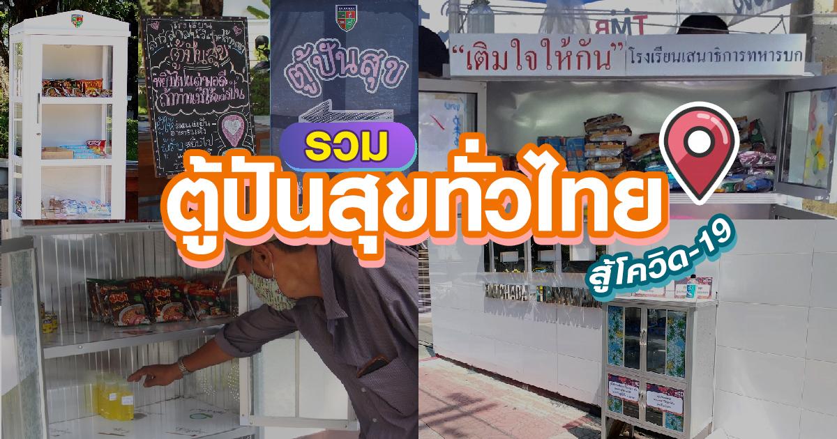 """รวม """"ตู้ปันสุข"""" ทั่วไทย สัญลักษณ์แบ่งปันความรักให้กัน สู้โควิด-19"""