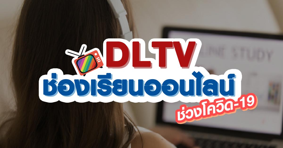 4 เรื่องเล่าจากประสบการณ์เรียนออนไลน์ DLTV  ช่วงโควิด-19