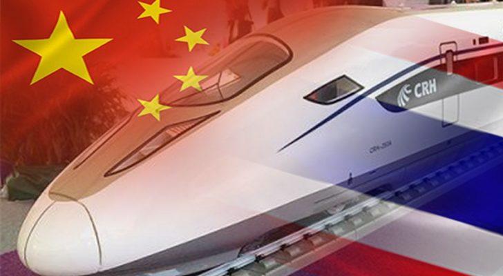 อินฟราฟัน : รถไฟไทย-จีนไป(ไม่)ถึงไหน! โดย นายขันตี