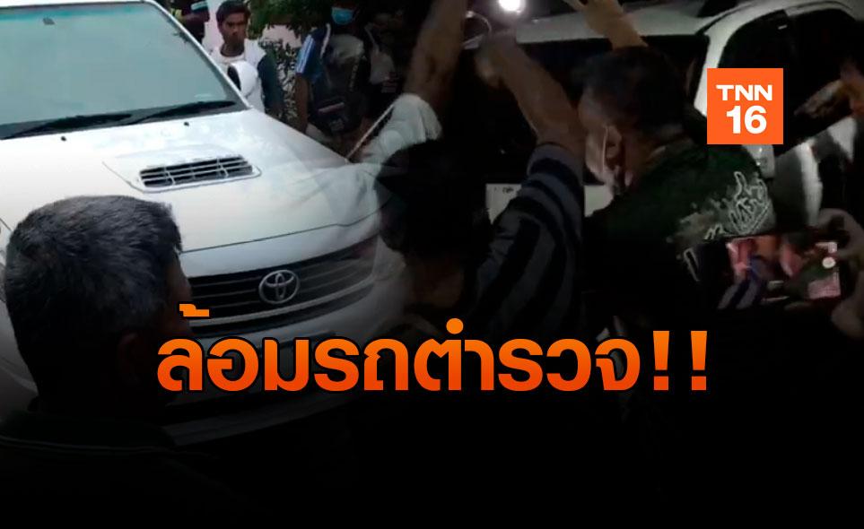 ลุกฮือ! ชาวบ้านล้อมรถตำรวจชุดสืบภาค 8 อ้างเข้าไปยึดลูกหอยแครงรีดไถเงิน