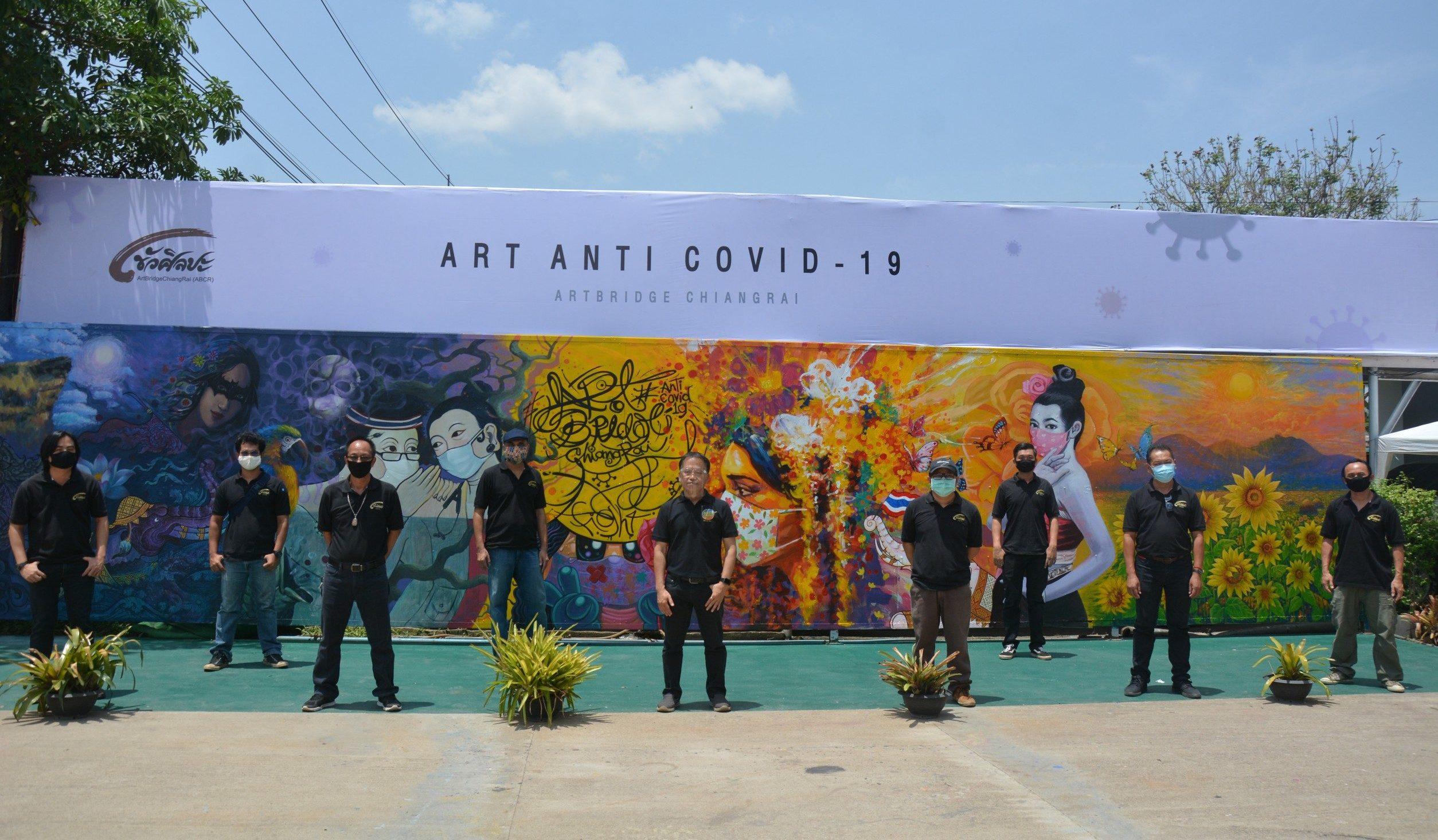 ศิลปินเชียงราย วาดภาพ 'Art Anti Covid' มอบแก่ทีมแพทย์ สร้างความตระหนักโควิด