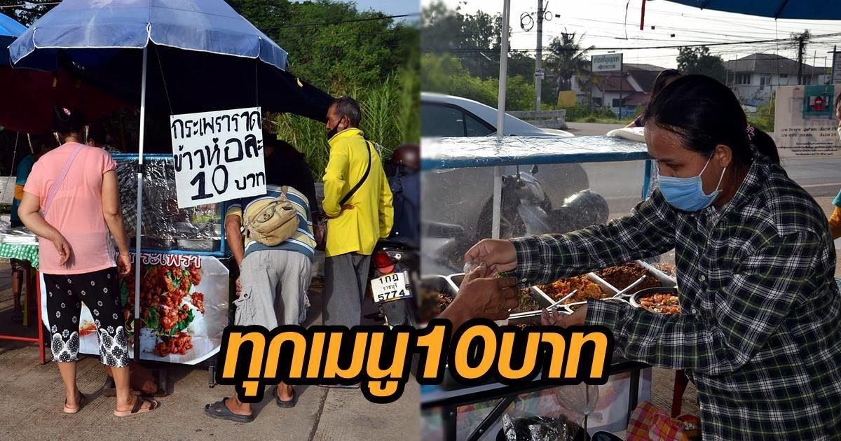 2 แม่ลูก เปิดร้านข้าวแกง ทุกเมนู 10 บาท ช่วยคนช่วงโควิด คนแห่ซื้อเติมตู้ปันสุข