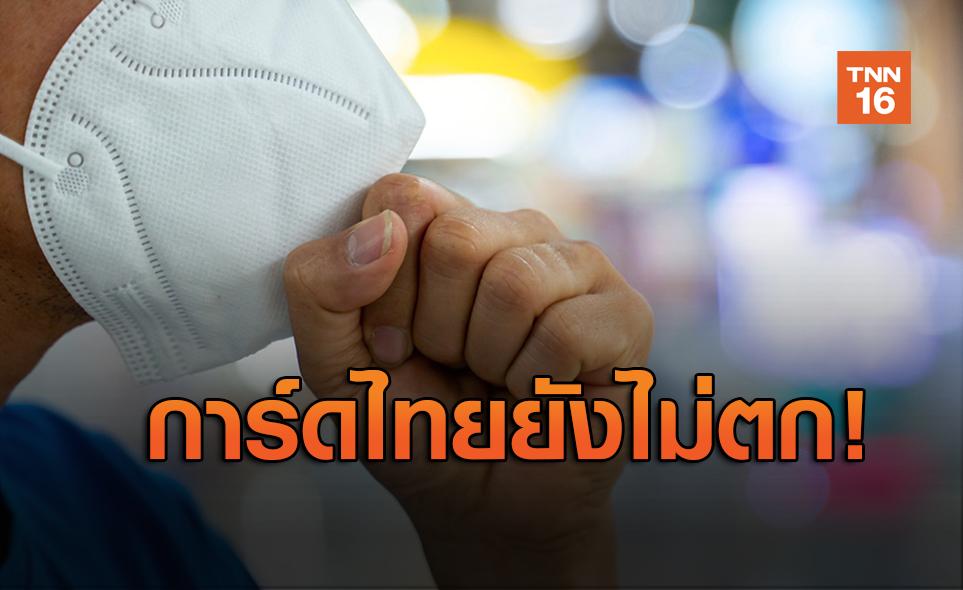 """ย้อนดูตัวเลขติดเชื้อ โควิด-19 ในไทย เป็น""""ศูนย์"""" 3 ครั้งรอบ 1 เดือน"""