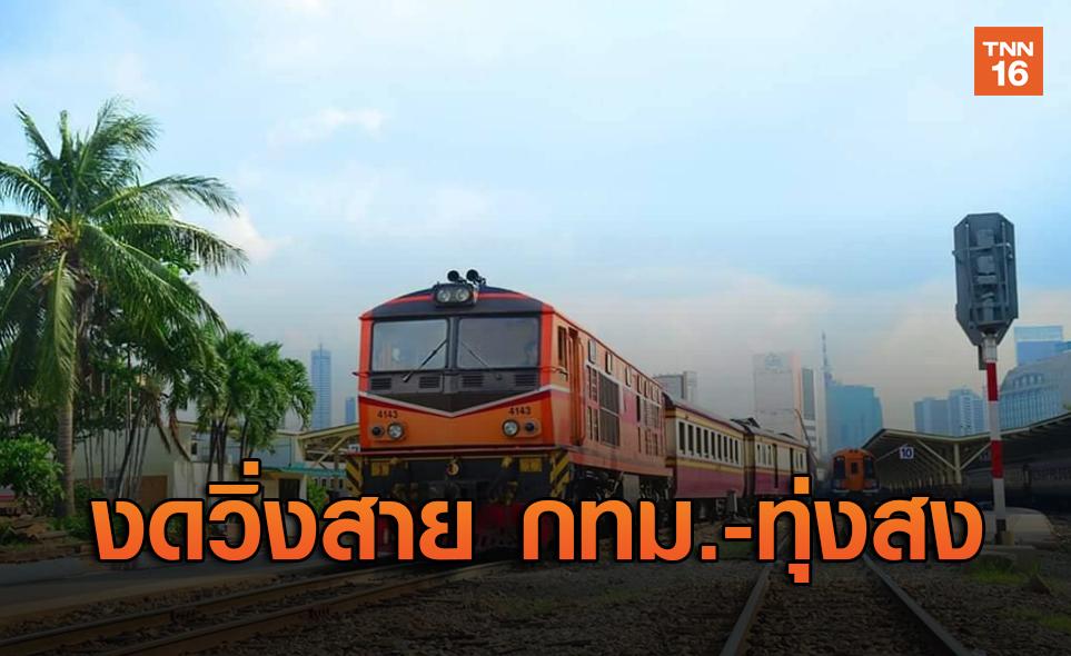 ด่วน!งดเดินขบวนรถไฟโดยสารพิเศษ กทม.-ทุ่งสง-กทม. 24-25 พ.ค.เป็นต้นไป