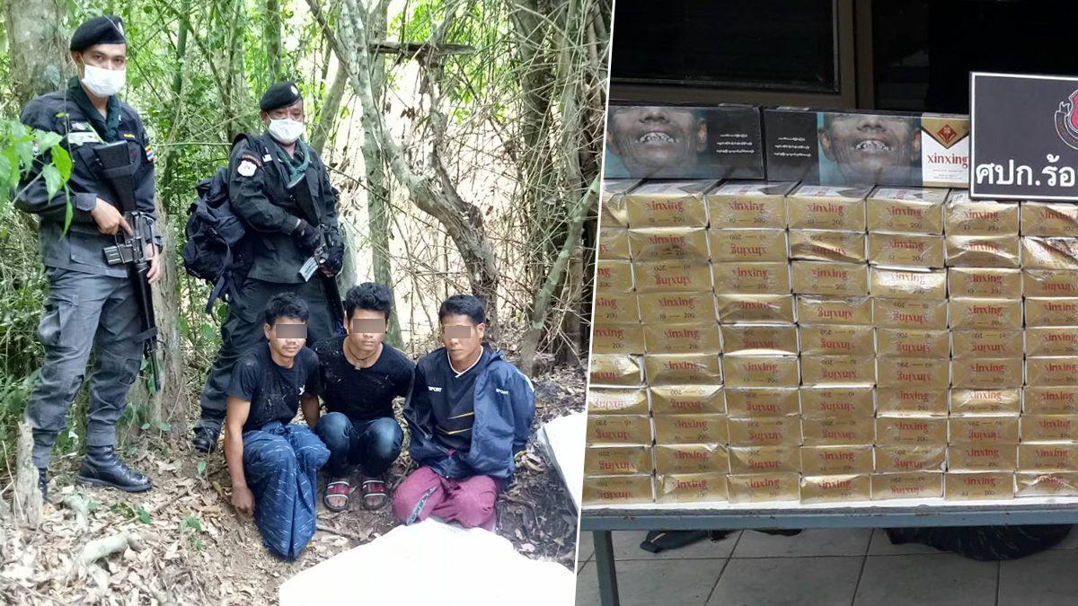 ล้อมจับ 3 หนุ่มเมียนมา ลอบขนบุหรี่เถื่อน มูลค่า 2.6 ล้านบาท เข้าชายแดนไทย