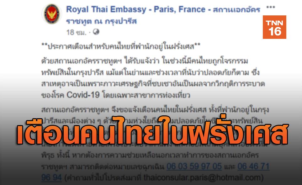 ประกาศแจ้งเตือน! คนไทยในฝรั่งเศส ระวังถูกโจรกรรมทรัพย์สิน