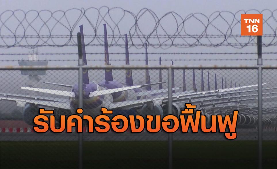 ศาลล้มละลายกลางรับคำร้องฟื้นฟู การบินไทย นัดไต่สวน17ส.ค.นี้