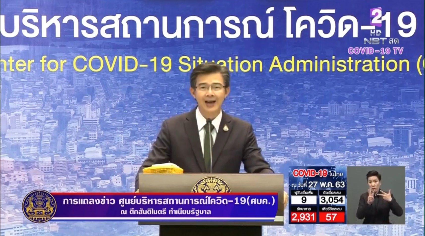 """ศบค.เผย 5 กลุ่มติดโควิด-19 สูงสุดในไทย """"สนามมวย-ผับ-สัมผัสใกล้ชิด"""""""