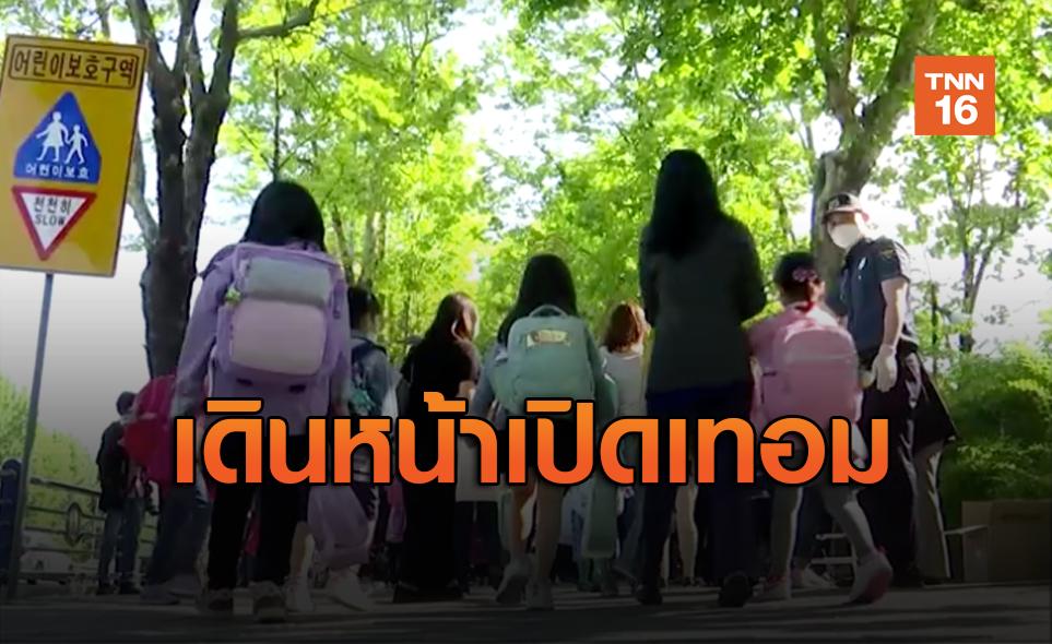 เกาหลีใต้เดินหน้าเปิดเรียนทุกระดับชั้นอีกครั้ง สวนกระแสติดโควิดเพิ่ม