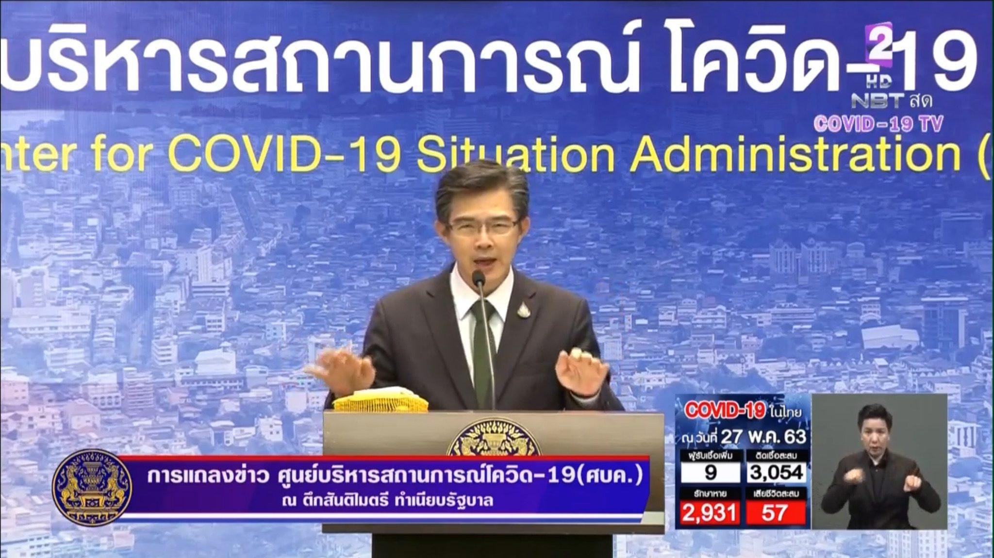"""""""โฆษก ศบค."""" เผยข่าวการระบาด 4 ประเทศนอก ย้ำ ไม่ได้ขู่คนไทย แต่ต้องการให้เรียนรู้ร่วมกัน"""