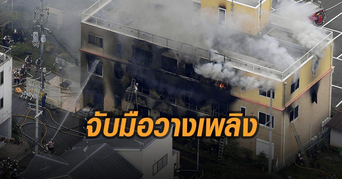 ญี่ปุ่น คุมตัวมือวางเพลิง เกียวโต แอนิเมชั่น คร่า 36 ชีวิต