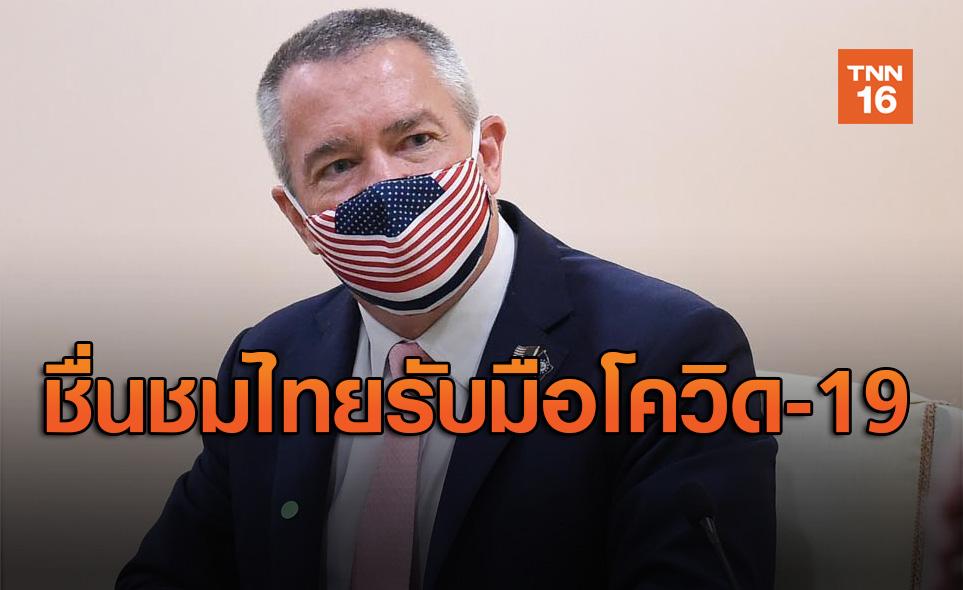 ทูตสหรัฐฯชื่นชมไทยประสบความสำเร็จรับมือไวรัสโควิด-19