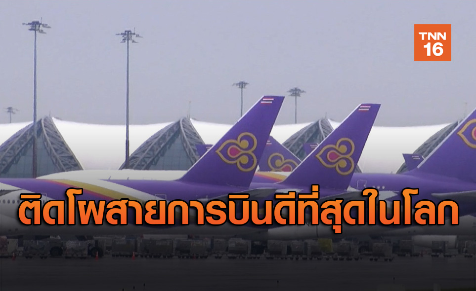 การบินไทย ติดโผอันดับ10สายการบินดีที่สุดในโลกปี2019